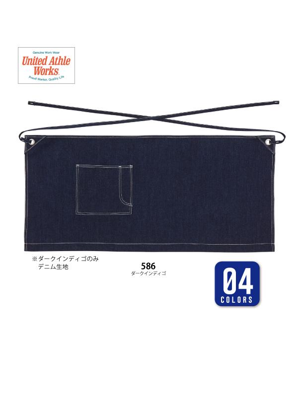 1383-01 ウォッシュ キャンバス&ツイル ショートエプロン(United Athle)