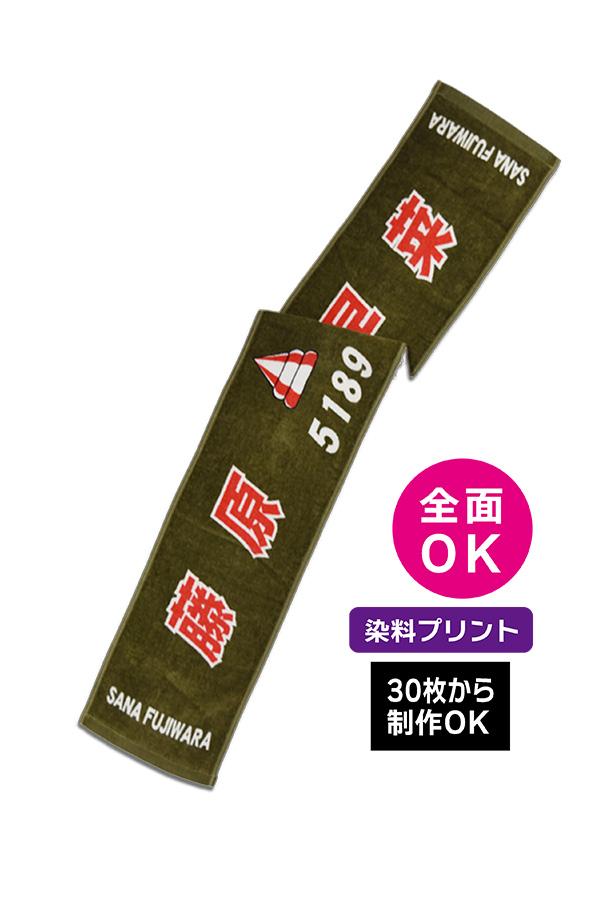 マフラータオル(全面染料プリント)