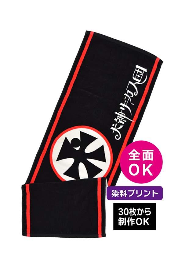 スポーツタオル(全面染料プリント)